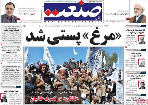 روزنامههای چهارشنبه ۲۰ مرداد ۱۴۰۰