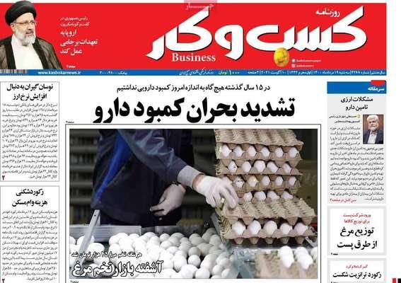 روزنامههای پنج شنبه، ۲۱ مرداد ۱۴۰۰